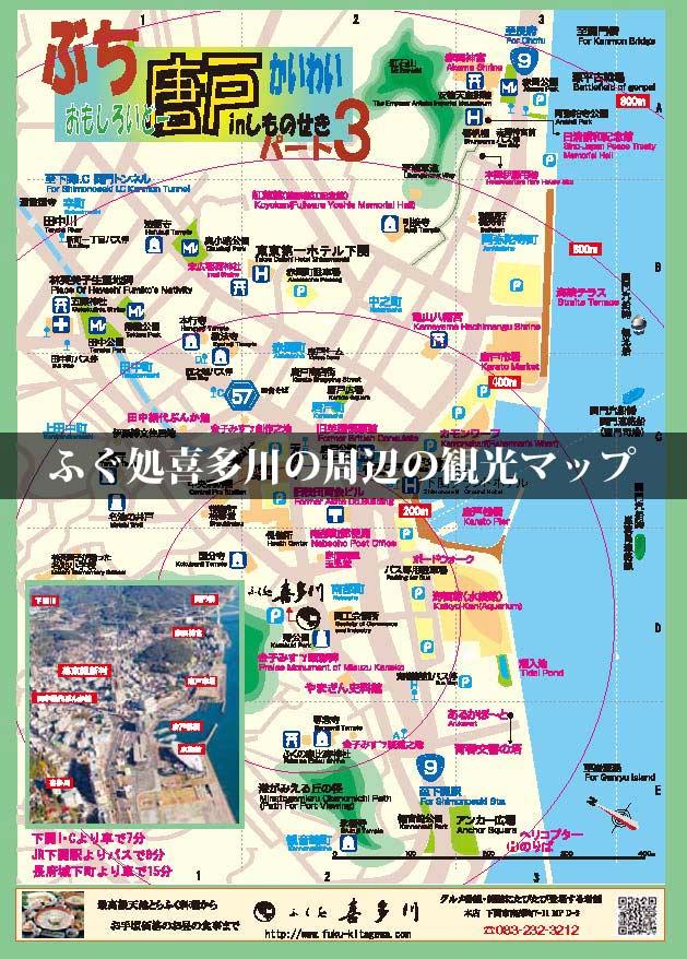 下関観光マップ | 山口県下関市 ふぐ料理の老舗