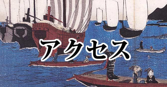 山口県下関市 ふぐ料理 ふぐ処喜多川へのアクセス