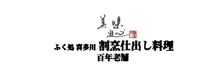 山口県 下関市の法事・法要料理 仕出し 会席 日本海の膳
