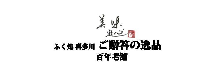 山口県 下関市のふぐ ふく処 喜多川 下関市のふぐ歳暮・下関市のふぐお中元・下関市のふぐお土産