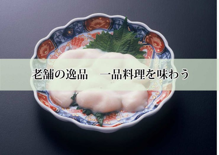 下関のふぐ逸品料理 トラフグ専門店 ふぐ処喜多川のふぐ一品料理