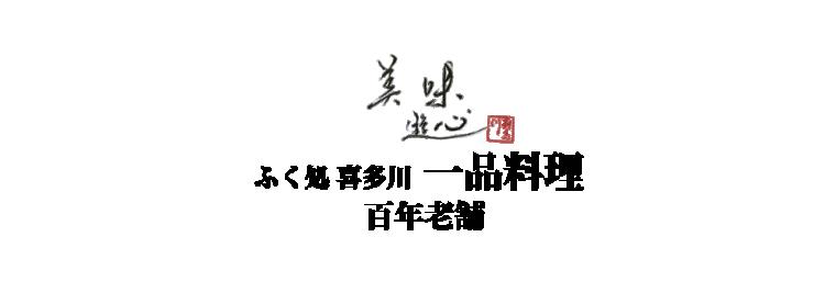 山口県 下関市のふぐ料理の老舗 ふく処 喜多川 ふぐ一品料理 ふく刺し(天然)
