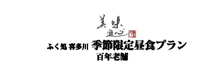 下関市のランチ | ふぐ処 喜多川の季節限定のランチ | ふく日和(びより)